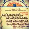 Shir HaMaalot – Psalm 121